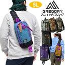 グレゴリー GREGORY スウィッチスリング(5L)[全10色]【CLASSIC】【新ロゴ】SWITCH SLING メンズ レディース【鞄】_1808wannadoレビューを書いて500円クーポンを貰おう!