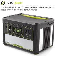 【正規取扱店】ゴールゼロ GOALZERO ポータブル電源 充電器 リチウムイオン電池 イエティリチウム400ポータブルパワーステーション Yeti Lithium 400(100V) Portable Power Station 38008 2003wannado