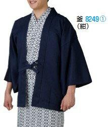 da9f6e2b3847f6 楽天市場. 旅館用茶羽織【紺】(着物の羽織ではありません)ポリエステル素材