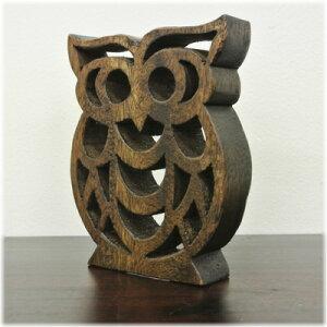透かし彫りフクロウのオブジェ(ブラウン)