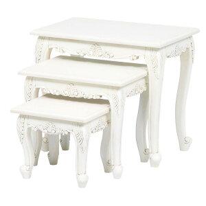 彫刻入り猫脚ネストテーブル3個セット[ホワイト]