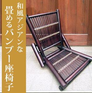 バンブー家具バンブー座椅子