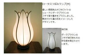 アジアン照明蓮花つぼみランプ(M)
