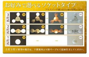 【アウトレット品質Aランク】1〜3灯まで選べるフラワー3枚葉ペンダントライト(M)