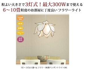 アジアンインテリア照明フラワー3枚葉200Wペンダントライト【interior天井照明】