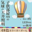 (気球 ペンダントライト)子供部屋 照明 子供部屋 子ども部屋 子供部屋照明 子供(子ども こども)ペンダントライト led(LED電球対応)天井照明 3灯 2灯のおしゃれ かわいい 天井(シーリング)ペンダント ライト 6畳 8畳 天井照明器具 ポップ レトロな明るい間接照明 wanon