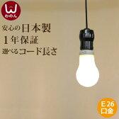 (裸電球 ランプ 黒)ペンダントライト led(led電球対応)レトロなソケット 1灯用 ペンダント E26 コンセント ソケットホルダー ソケットコード 照明器具 6畳 天井照明 天井 照明。1灯 シンプル モダン ライト。おしゃれな和室 和風 器具 引掛シーリング 電気ソケット LED