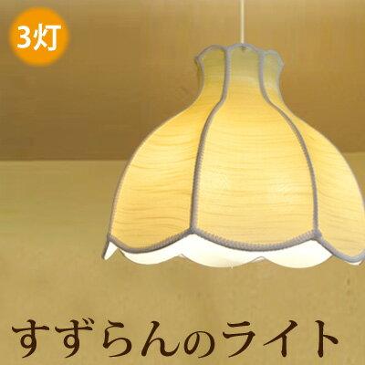 (すずらん ペンダントライト)ペンダントライト 北欧 子供部屋 照明 明るい 天井照明(子ども部屋 姫系 姫 リビング ダイニング 寝室)おしゃれなLED電球対応(led)の照明器具 天井 ペンダント ライト ランプ 2灯 3灯 6畳 8畳 ハワイアン カントリー レトロ ポップ かわいい