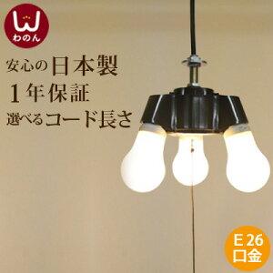 3灯式ソケット天井照明[ブラック]