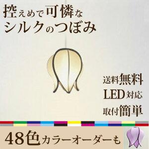 アジアン照明つぼみ天井照明(S)【インテリア照明】【ペンダントライト】