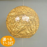 (W43アバカペンダントライト(ナチュラル)天然素材の癒しのライト。和室にも洋室にもおススメな、ナチュラルな雰囲気。 アジアン 照明 和室 ペンダント ライト 和風のペンダントライト。(天井 ペンダントランプ 天井照明 エントランス 10畳 玄関)