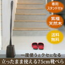 べら先のシャープな加工に自信あり!品質保証付きで万が一折れた場合でも無料交換!【高級木材 紫檀製ロング靴べらセット】靴べら ロング スタンド(木製)おしゃれで自立するスタンド付き。(くつべら 靴ベラ シューホーン)送料無料