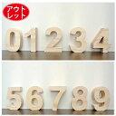 【アウトレット価格!木製 数字【小文字】オブジェ(1〜0)高さ7cm ...