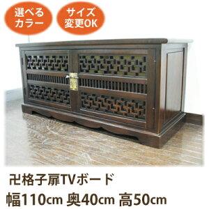 卍格子扉TVボード