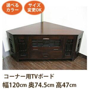 コーナー用TVボード