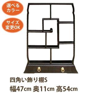 四角い飾り棚(S)