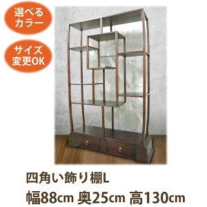 四角い飾り棚(L)