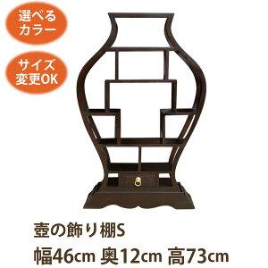 壺の飾り棚(S)