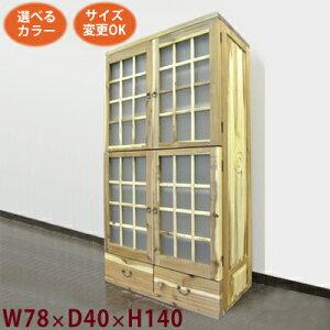 縦横格子曇りガラス2段扉キャビネット