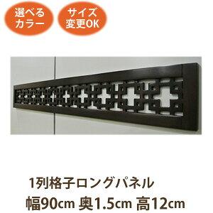 1列格子ロングパネル