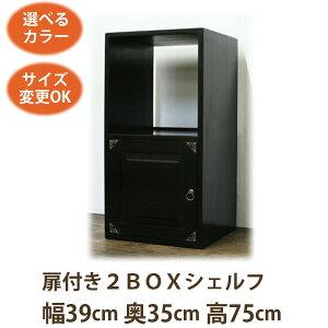 扉付き2BOXシェルフ