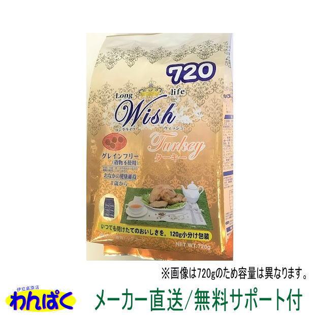 サンプル有 Wish ウィッシュ 犬用 ターキー1.8kg ドッグフード 無添加 アレルギー ドライフード 乳酸菌 安全 食物 皮膚 痒み予防 送料無 お試し AS60
