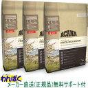 【クーポン有】 アカナ 犬用 フリーランダック 340g ×3袋セット ドッグフード 無添加 アレルギー ドライ...