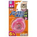 アース薬用ノミ・マダニとり&蚊よけ首輪 ネコ用ピンクわんぱく ねこ ペット