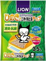 システムトイレ用 ひのきでニオイをとるチップ 3.5L ライオン 猫砂 ネコトイレ 【ラッキーシール対応】