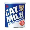 【クーポン有】 ワンラックキャットミルク270g 森乳サンワールド 動物ペット用 日本製猫用 お試し A60-5