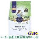 【クーポン有】 HALO ハロー シニア猫用 エジングケア7才 平飼いチキン 400g キャットフード安全 無添加...