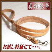 ヌメ本革リード ナチュラル 2編み12-120 銀色金具 小型犬用