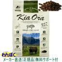 サンプル有 KiaOra キアオラ グラスフェッドビーフ 900g ニュージーランド産 安全 無添加 ドックフード 食物アレルギー 皮膚 痒み予防 穀物不使用 わんぱく送料無 ドライフード お試し AL0