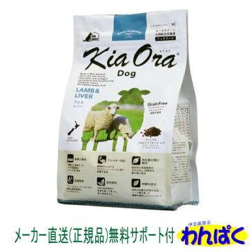 サンプル有 KiaOra 新フレーバー キアオラ 犬用 ラム&レバー 4.5kg ニュージーランド産 安全 無添加 ドックフード 食物アレルギー 皮膚 痒み予防 穀物不使用 わんぱく ドライフード お試し ACE
