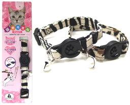 【クーポン有】 岡野 コットンアニマルキャット首輪 ゼブラ 綿/日本製 猫用 カラー 他お試しフードサンプル有 AME