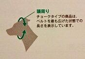 チタン大判型チェーンカラー首輪65 大型犬用(メール便)