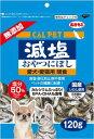 【クーポン有】 あきもと カルペット 減塩 おやつにぼし120g 犬用 猫用 ペット わんぱく お試し AL0