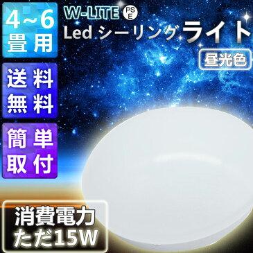 【あの売れ切れ商品がついに】シーリングライト led 省エネ型 15w 4-6畳 昼白色/電球色 小型 和風 簡単取付 天井照明【三年保証】