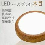インテリア照明おしゃれリモコン付き調光調色木目調モールLEDシーリングライトPSE認証済インテリア照明(18W調光調色)