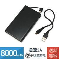 モバイルバッテリー8000mAh急速2AmicroUSBケーブル一体型+microUSBケーブル付き