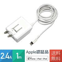 iPhone充電器Apple認証品(MadeforiPhone取得)コンセント充電器2.4A1mコンパクトヘッド