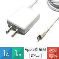 iPhone充電器Apple認証品MFi認証済コンセント充電器1A1mコンパクトヘッド