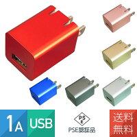 USBACアダプター1Aコンセント充電器