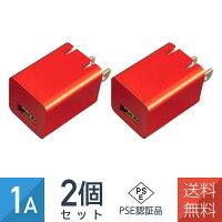 【2個セット】スマホUSB充電器ACアダプター1A1ポートメタリックカラーPSE認証品