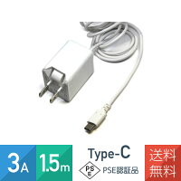 Type-C充電器急速3A1.5mPSE認証品ケーブル一体型