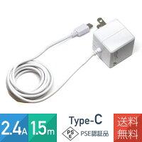 タイプCUSB-C充電器急速2.4A1.5mPSE認証品ケーブル一体型