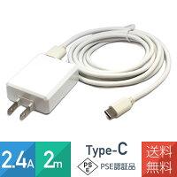 2mタイプCケーブル付きスマホUSB充電器ACアダプター急速2.4APSE認証品