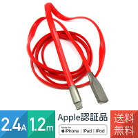 iPhone充電ケーブル急速Apple認証品(MadeforiPhone取得)亜鉛合金菱形立体ケーブル2.4A1.2m