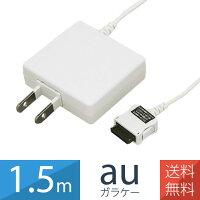 auWIN/CDMA用ガラケーACアダプター携帯電話充電器1.5mPSE認証品
