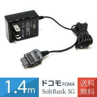 ドコモFOMA/SoftBank3G用ガラケーACアダプター携帯電話充電器1.4mPSE認証品